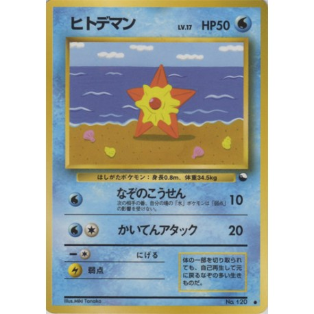 Carte Pokemon Horsea hypogrampe No 116 neuf mint JAP