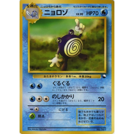 Carte Pokemon Omanyte amonista No 138 neuf mint JAP