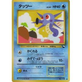 Carte Pokemon Horsea hypogrampe No 116 LP JAP VENDING