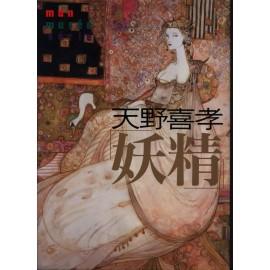 Anzudou-Yoshitaka Amano-Yosei-MON MUSEE SERIE Art Book Fan Book art book