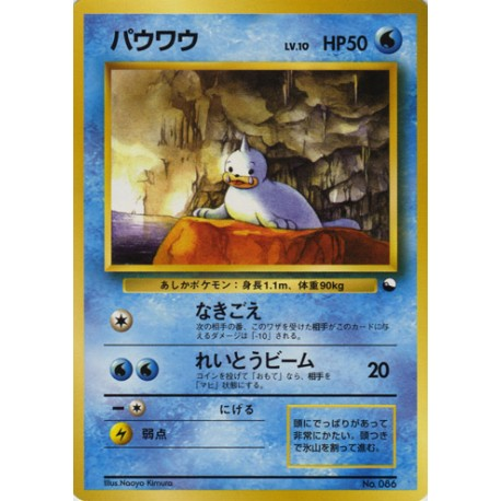 No 081 Carte Pokemon Magnemite (Vending 2 ) lp JAP