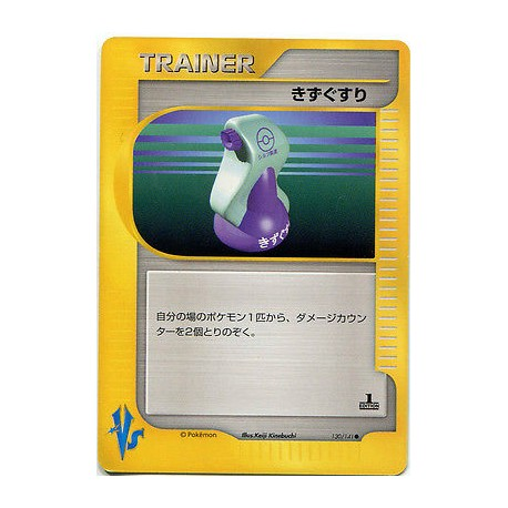 POKEMON CARTE JAPANESE 1ST EDITION SERIE VS Potion 130//141 LP
